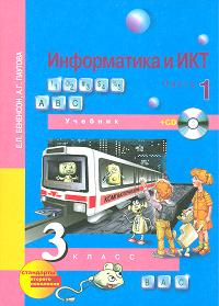 Информатика. 3 класс. Учебник. Часть 1. ФГОС