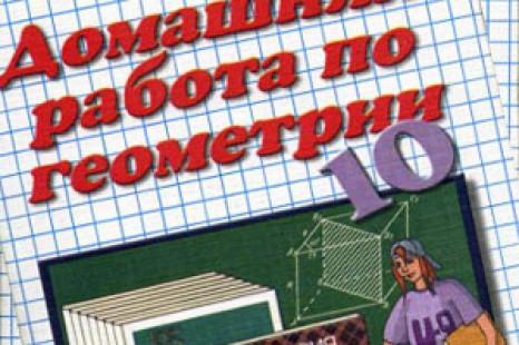 ГДЗ по геометрии 10 класс Атанасян