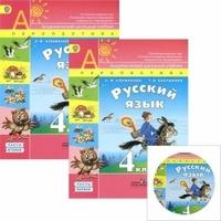 Русский язык. 4 класс. Учебник. ФГОС