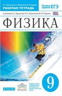 Учебник по английскому языку 11 биболетова онлайн читать