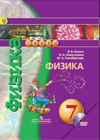 Физика. 7 класс. Учебник. С online поддержкой. ФГОС