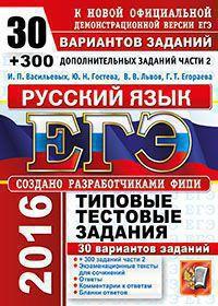 ЕГЭ 2016. Русский язык. Типовые тестовые задания. 30 вариантов заданий +300 дополнительных заданий части 2