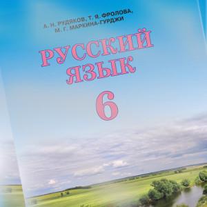 Русский язык 6 класс Рудяков Фролова