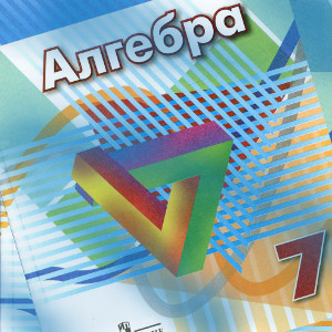 Алгебра 7 класс Суворова