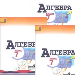 Алгебра 7 класс Нешков