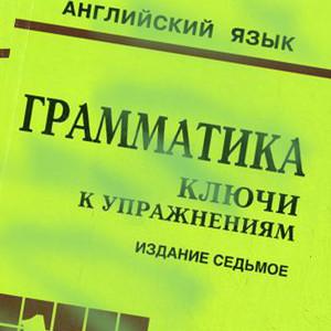 Английский язык Голицынский
