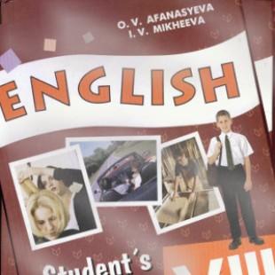 Английский язык 8 класс Афанасьева Михеева