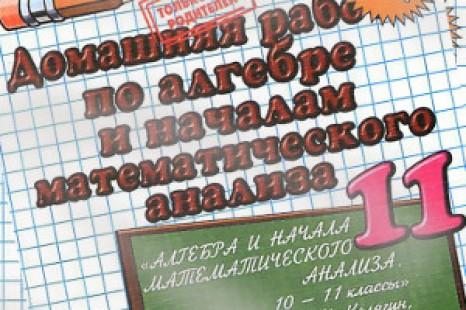 ГДЗ по алгебре для 11 класса Алимов