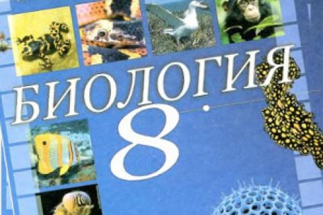 Біологія Серебряков 8 клас