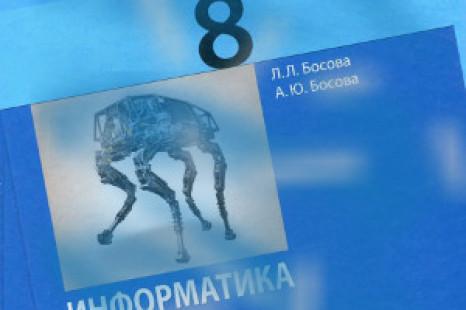Информатика 8 класс Босова