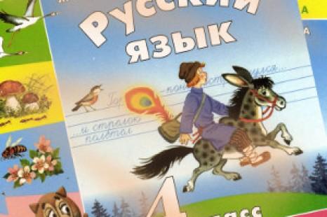 Русский язык 4 класс Климанова Бабушкина