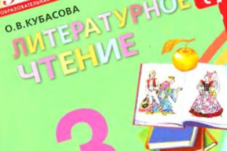 Литературное чтение 3 класс Кубасова