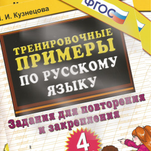 Русский язык 4 класс Кузнецова