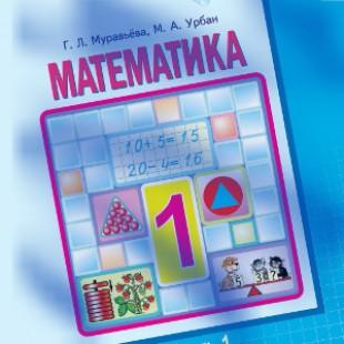 Математика 1 класс Муравьева