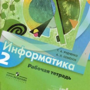 Информатика рабочая тетрадь 2 класс Рудченко