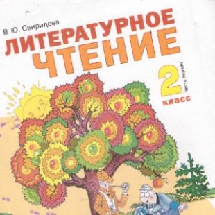 Литературное чтение 2 класс Свиридова