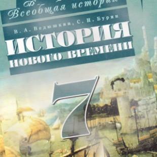 История 7 класс Ведюшкин Бурин