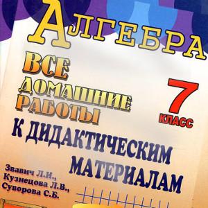 ГДЗ по алгебре Звавич 7 класс