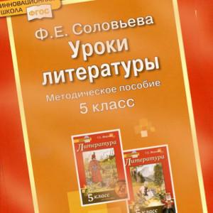 Литература 5 класс Соловьева