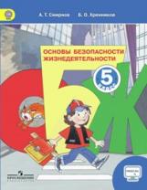 Основы безопасности жизнедеятельности. 5 класс. Учебник с online поддержкой. ФГОС