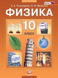 Физика. Учебник (базовый уровень). 10 класс. ФГОС