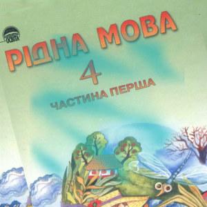 Рідна мова 4 клас Вашуленко