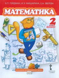 Математика. Учебник. 2 класс. Первое полугодие. ФГОС