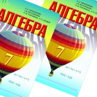 Алгебра Тарасенкова 7 клас
