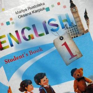 Англійська мова Ростоцька 1 клас