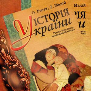 Історія України Реєнт 10 клас