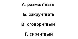 В каком варианте ответа правильно указаны все слова, где пропущена буква Е?