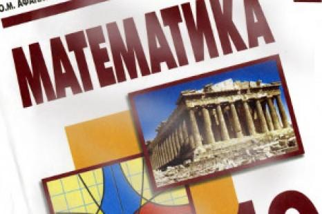 Математика Афанасьєва 10 клас