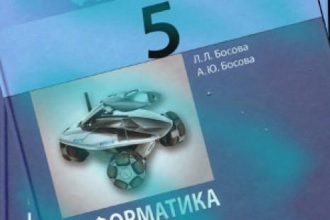 Информатика 5 класс Босова