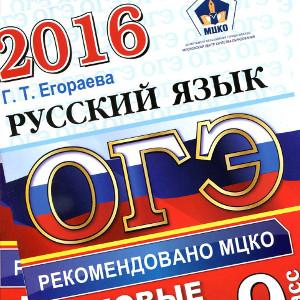 ОГЭ 2016 Русский язык 9 класс Егораева