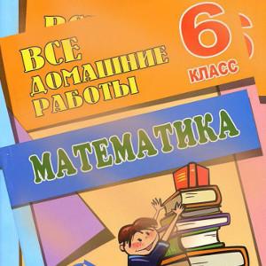 ГДЗ математика 6 класс Ерин