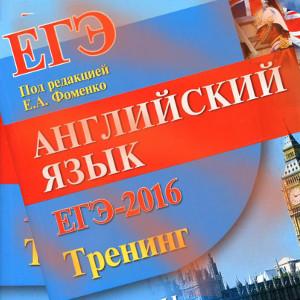 ЕГЭ 2016 Английский язык Фоменко