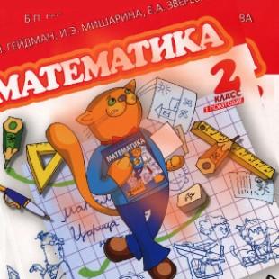 Математика Гейдман 2 класс
