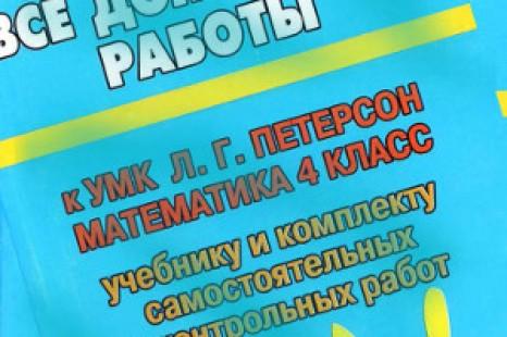 Математика 4 класс Петерсон