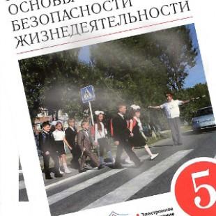 ОБЖ 5 класс Поляков