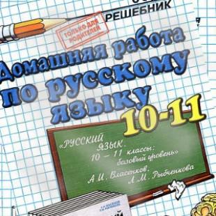 ГДЗ по русскому языку 10-11 класс Рыбченкова