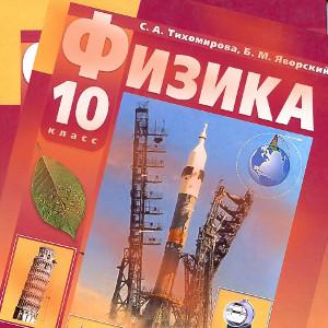 Физика 10 класс Тихомирова