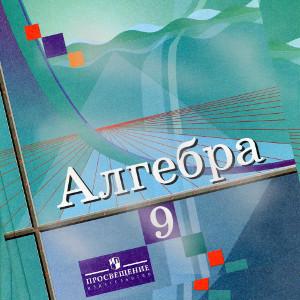 Алгебра 9 класс Ткачёва
