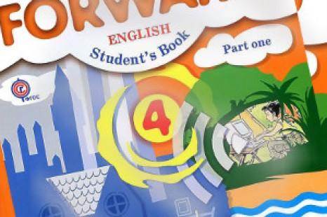 Английский язык 4 класс Вербицкая Forward