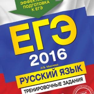 ЕГЭ 2016 русский язык Маслова
