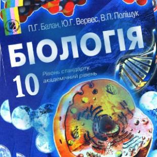 Біологія Балан 10 клас