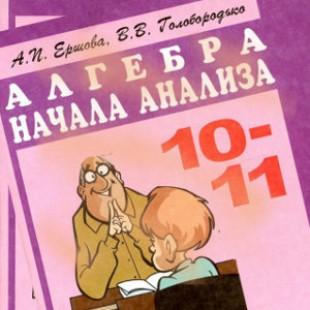 ГДЗ Алгебра 10-11 класс Ершова