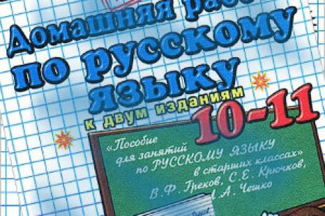 ГДЗ по русскому языку 10-11 класс Греков Домашняя работа