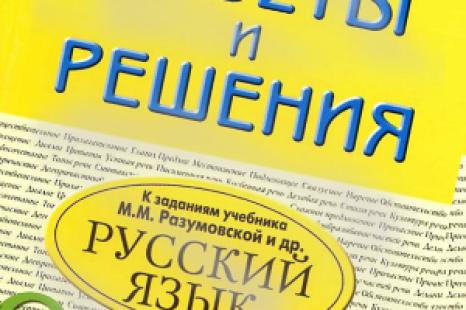 ГДЗ по русскому языку 9 класс Разумовская, 2016