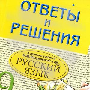 ГДЗ по русскому языку 9 класс Разумовская