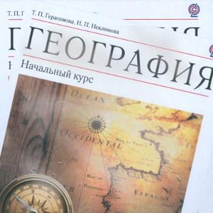 География 6 класс Герасимова